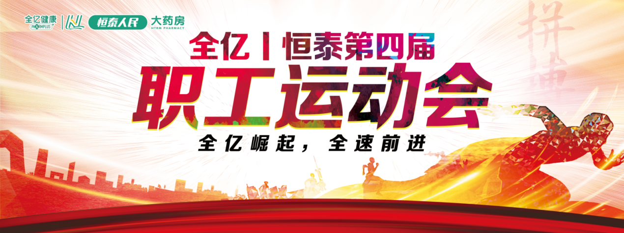 全亿!崛起 全速前进!  —全亿恒泰第四届职工运动会